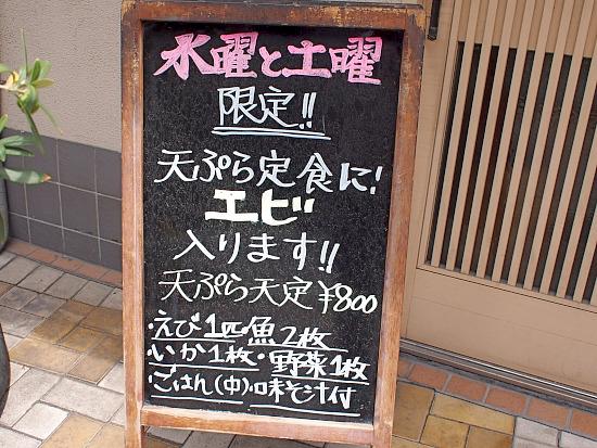s-だるまメニュー2P7203409
