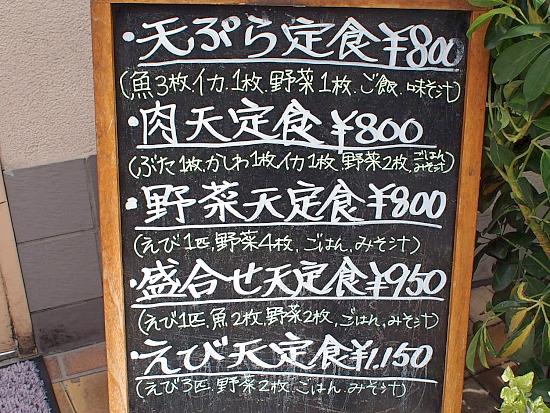 s-だるまメニューP7203410