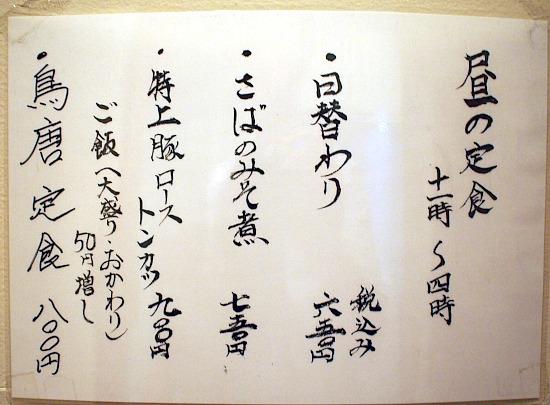 s-たて石メニューP7233479