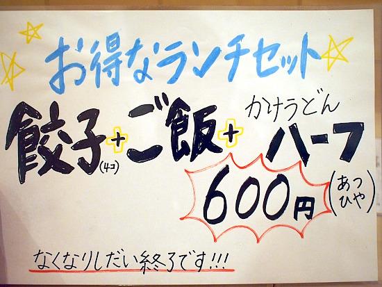 s-福岡メニュー2P7243497