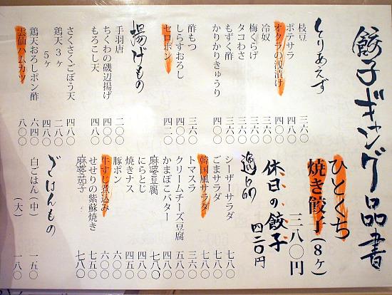 s-福岡メニュー3P7243498