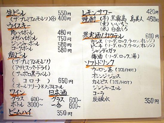 s-福岡メニュー4P7243499