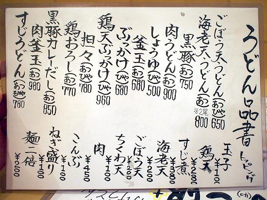 s-福岡メニューP7243495