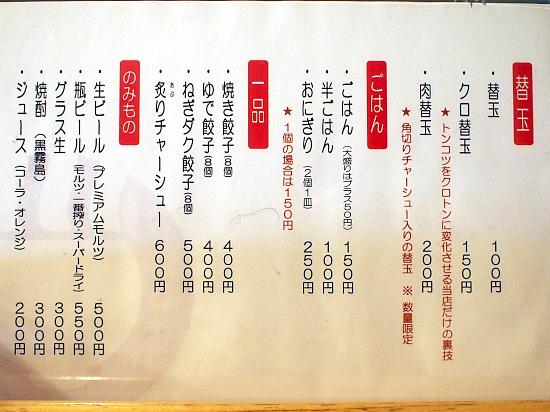 s-カナデヤメニュー2P7263600
