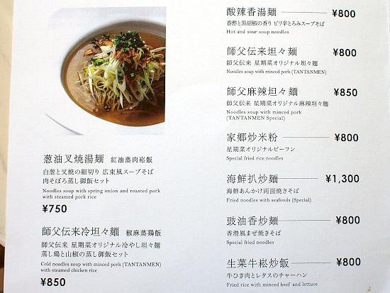 s-星期菜メニュー2P7273624