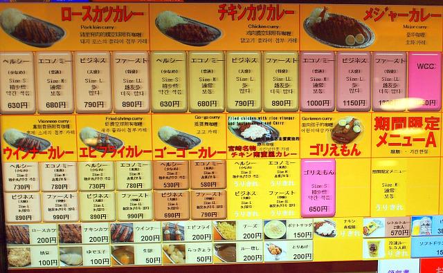 s-GOGO自販機大P8033758