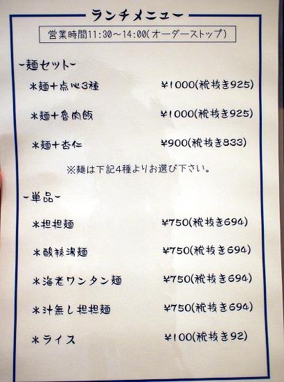 s-巴蜀メニューP8103834