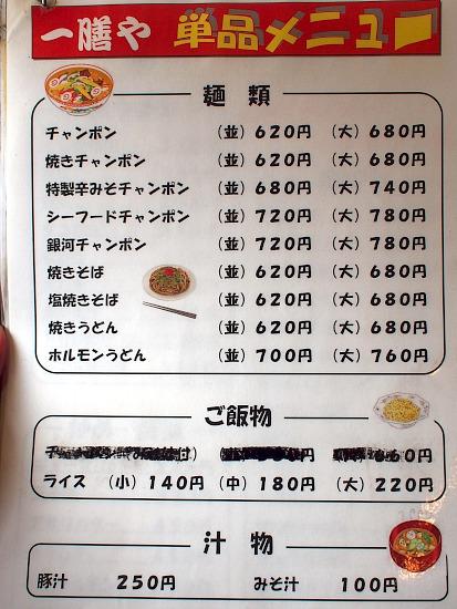s-一膳メニューP8173956