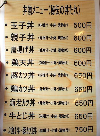 s-一膳メニュー3P8173961