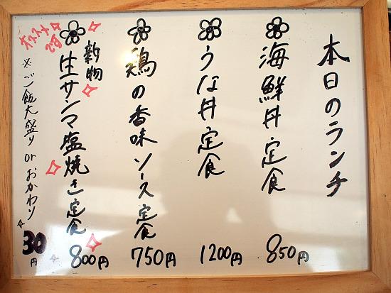 s-おどんメニューP8204003