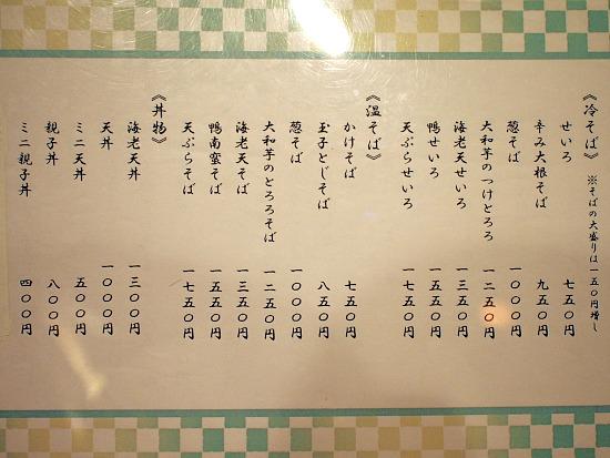 s-なかむらメニュー2P8224060