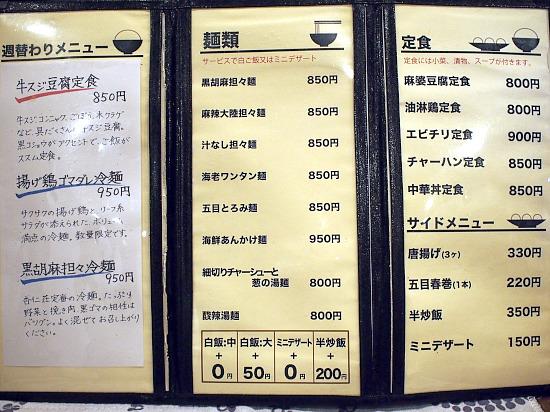 s-杏仁メニューP8244090