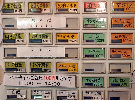 s-やっちゃん自販機P8254106