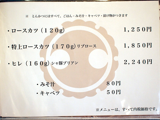 s-ふく村メニュー2P8264122