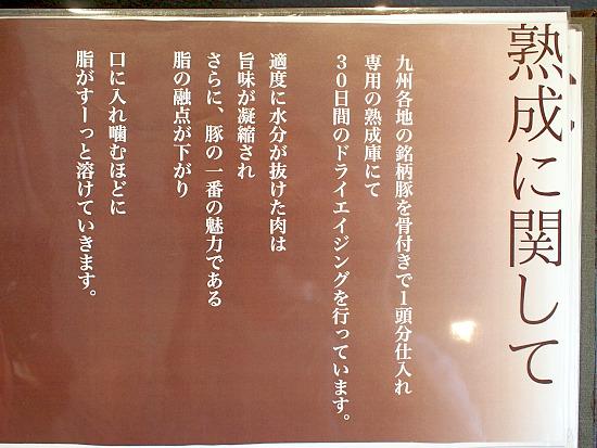 s-ふく村メニュー3P8264123