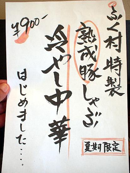 s-ふく村メニューP8264120