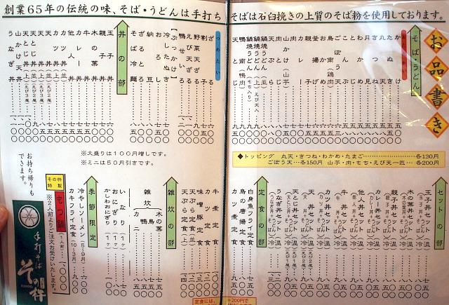 s-そにぎメニューP8274149