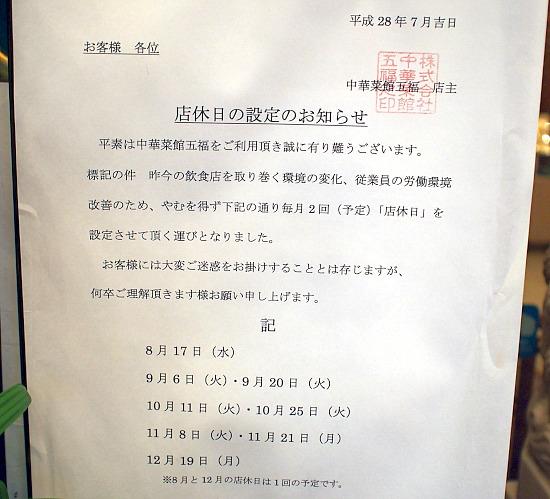 s-五福お知らせP8284187