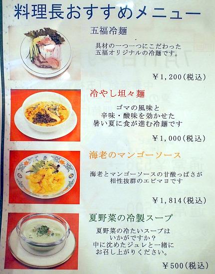 s-五福メニューP8284168