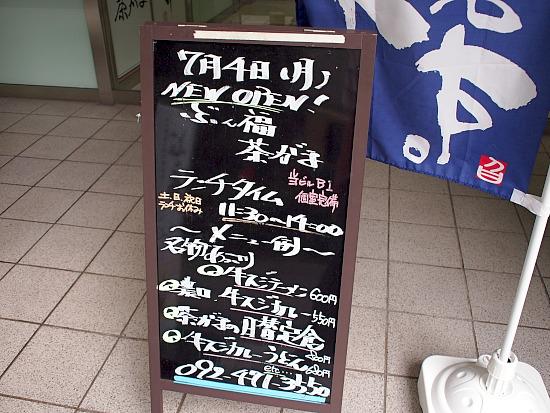 s-ぶん福外見2P9024303