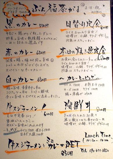 s-ぶん福メニューP9024307