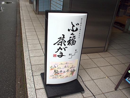 s-ぶん福外見3P9024302
