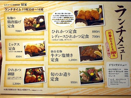 s-厨屋メニューP9054364