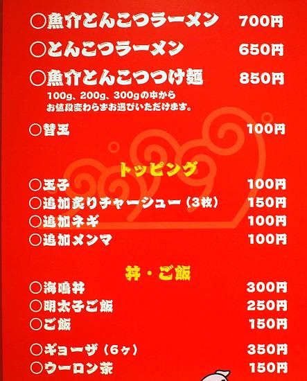 s-海鳴メニューP9094435