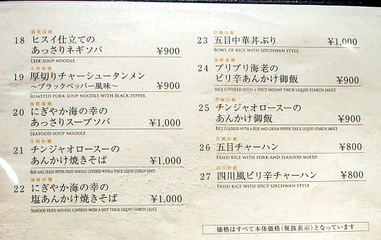 s-四川飯店メニュー2P9124513
