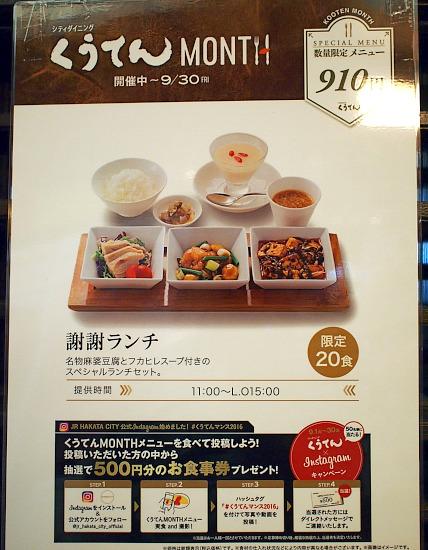 s-四川飯店外見3P9124507