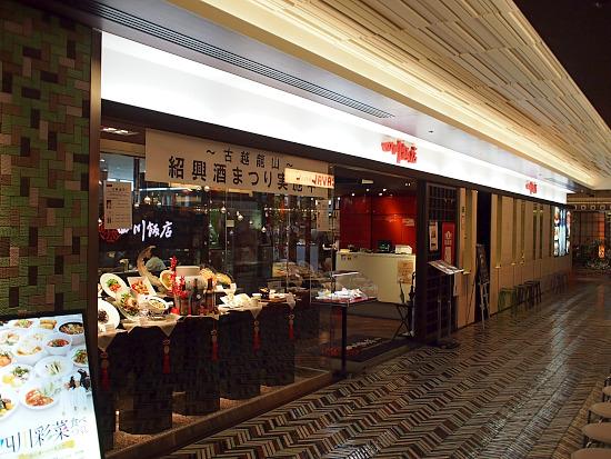 s-四川飯店外見P9124509