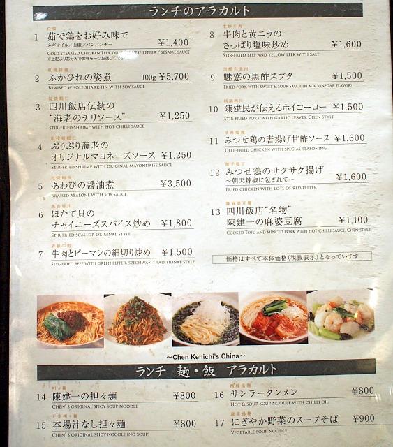 s-四川飯店メニュー99P9124512