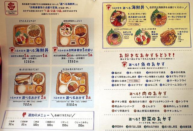s-うみの食堂メニューP9134538