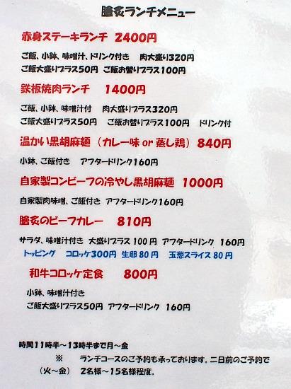s-膾炙メニューP9154595