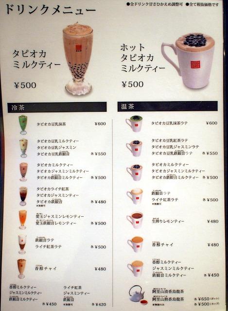 s-春水堂メニューP9174639