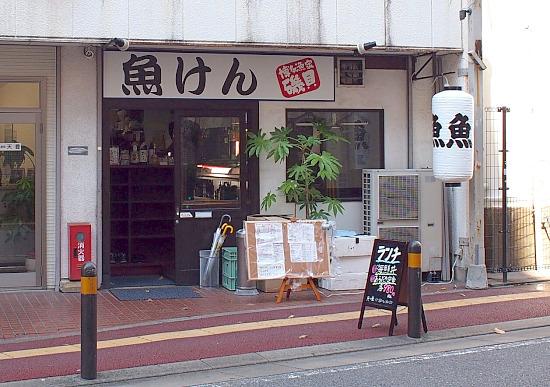 s-魚けん外見P9267895