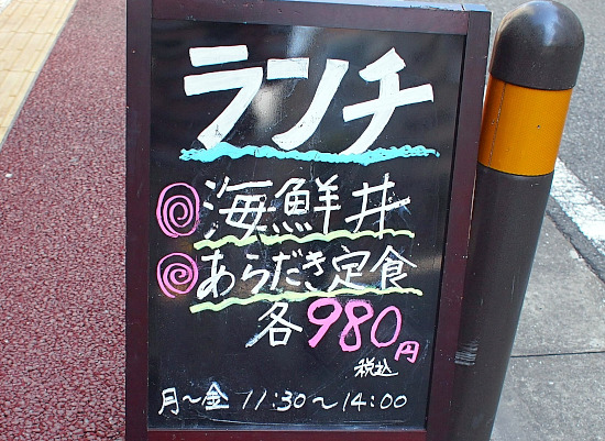s-魚けんメニューP9267893