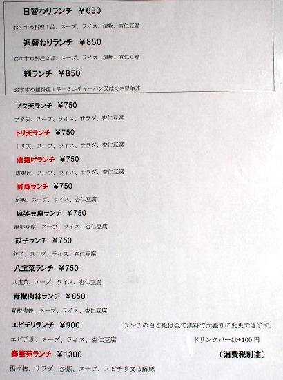 s-春華苑メニュー2P9287922