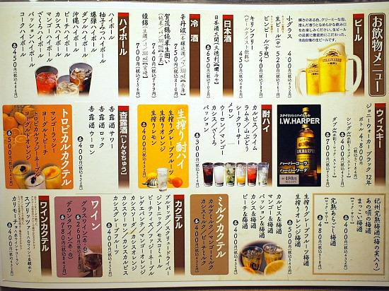 s-十徳メニュー3P9297950