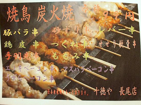 s-十徳メニューP9297945