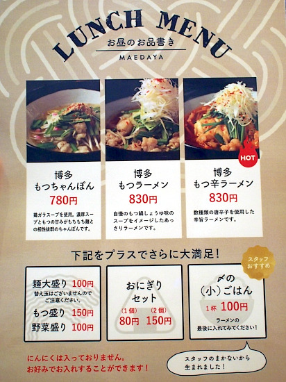 s-前田メニューPA028051