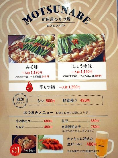 s-前田メニュー2PA028056