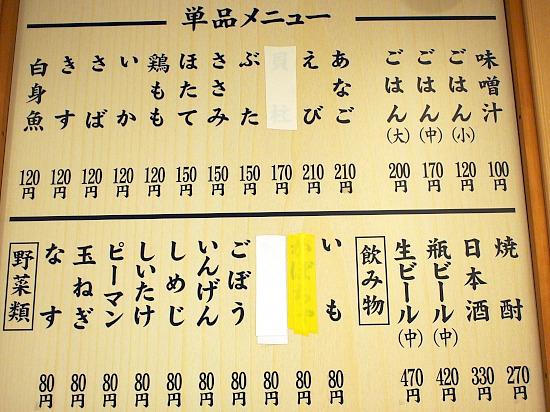 s-ひらおメニューPA038072