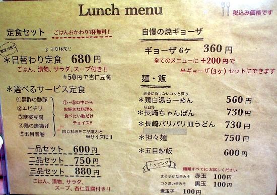 s-旬メニューPA088231