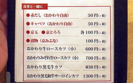 s-牛勝メニュー2PA108280