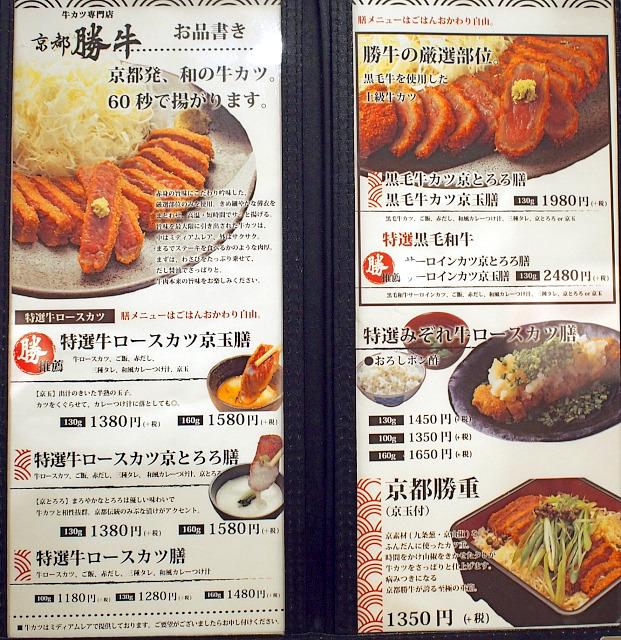 s-牛勝メニュー大PA108277
