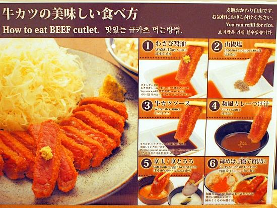 s-牛勝食べ方PA108276