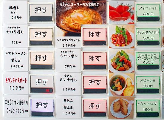 s-トマト自販下PA118300下