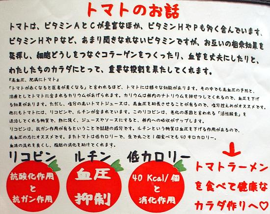 s-トマト説明PA118303