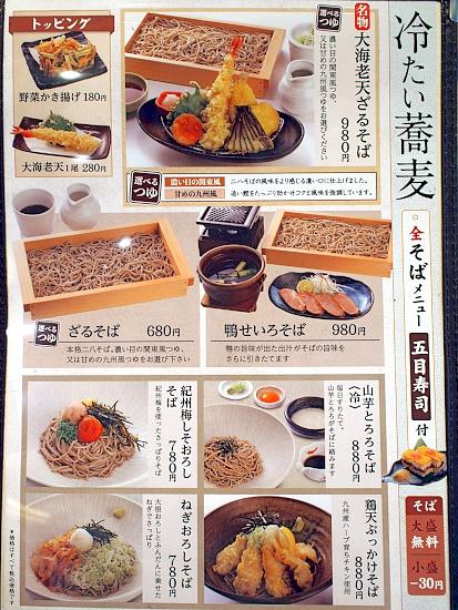 s-幸咲屋メニュー4PA178436